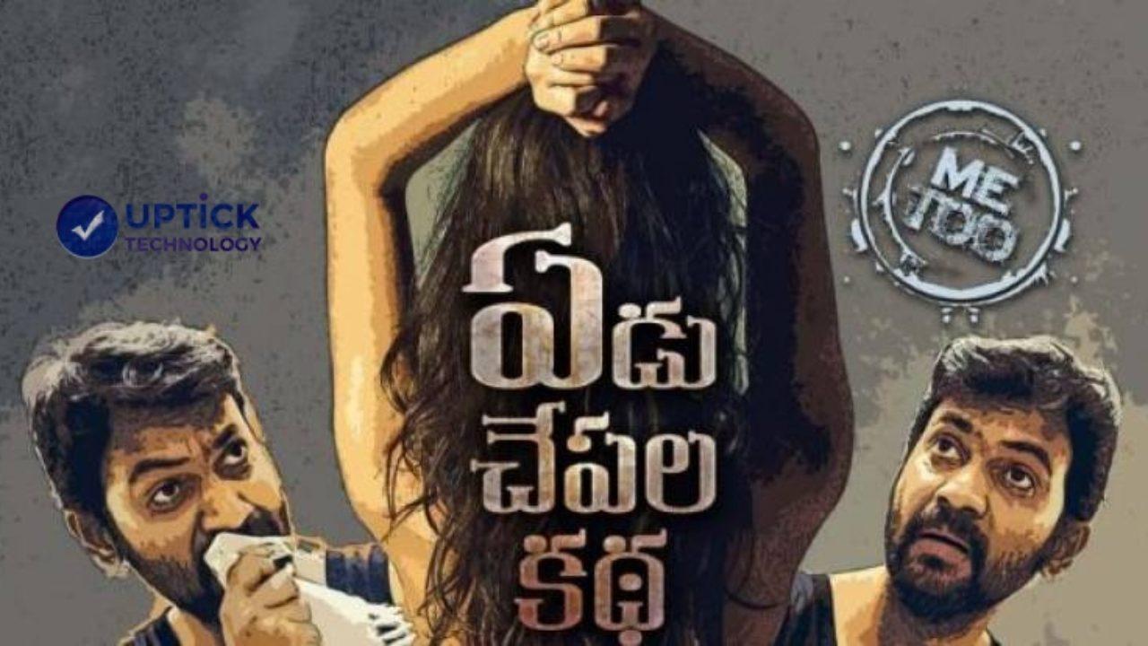 Yedu Chepala Katha Movierulz 2019 Telugu Full Movie Free Download - Uptick  Technology