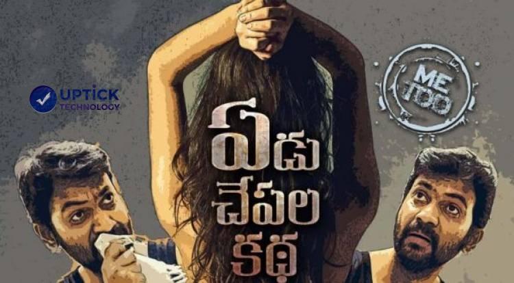 Yedu Chepala Katha Movierulz 2019 Telugu Full Movie Free Download